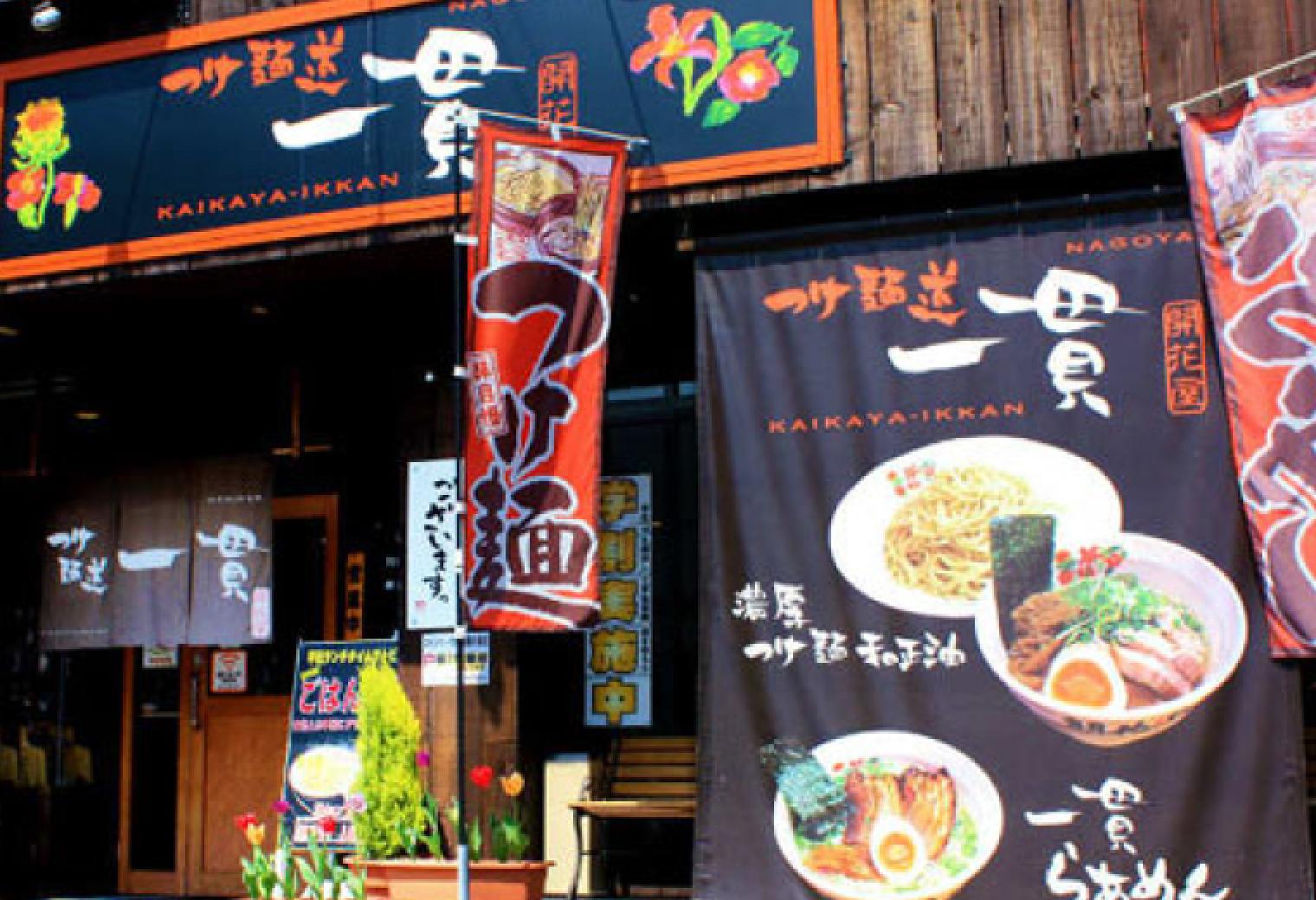 名古屋店 つけ麺一貫