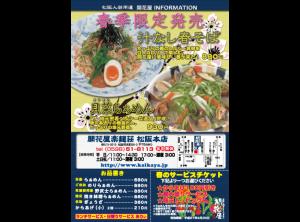特設会場にて「松阪観光協会×開花屋」当日限定メニュー販売!