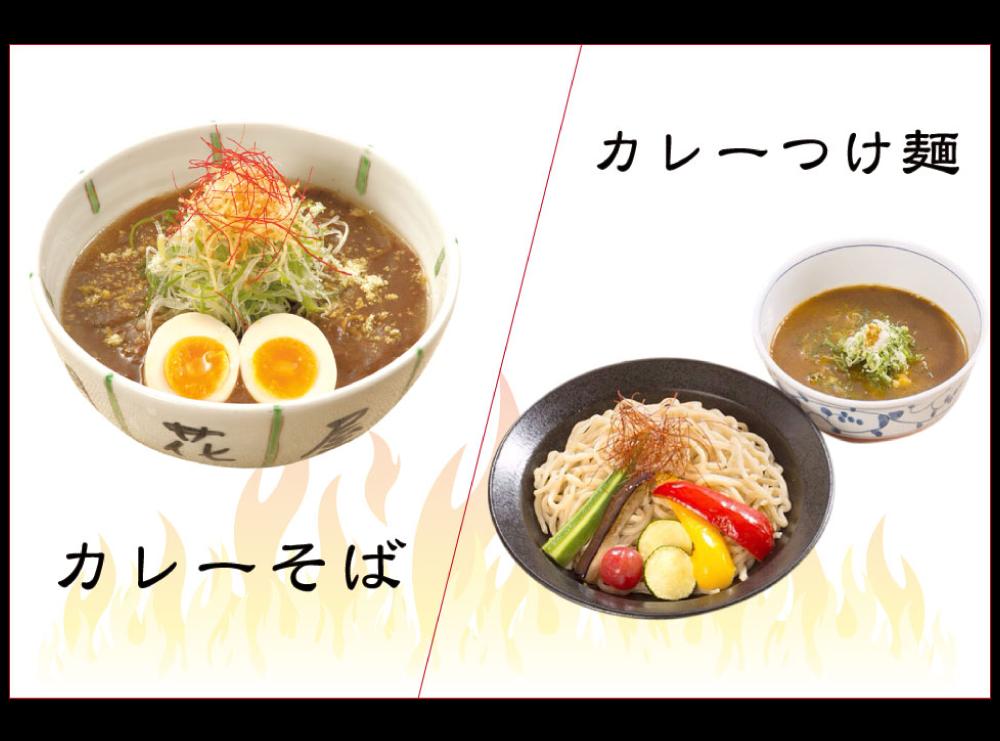 『味わいカレーそば』『カレーつけ麺』始まりました!!