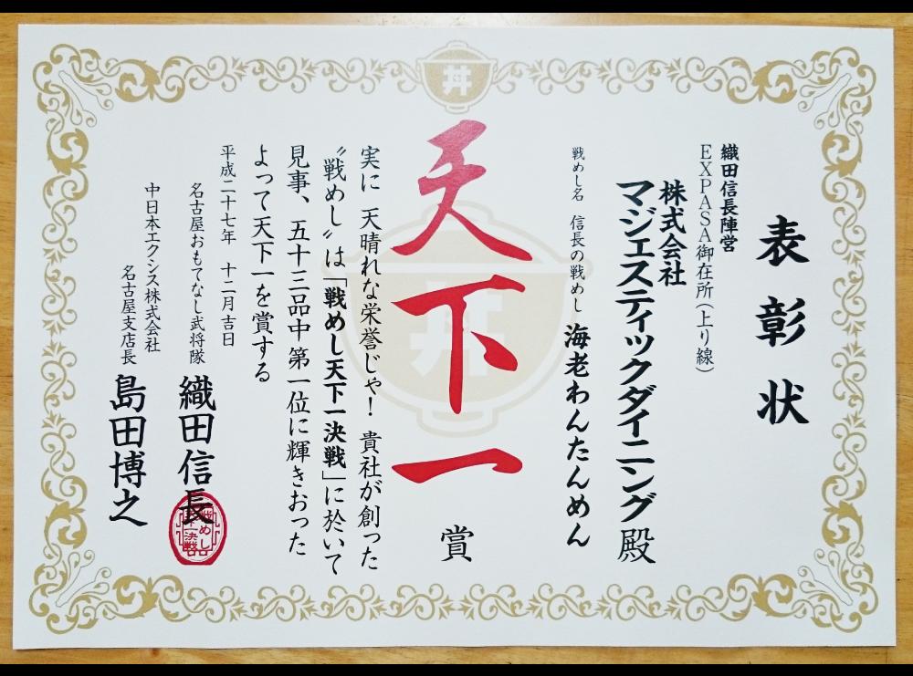 海老わんたん麺が『天下一賞』を受賞しました!