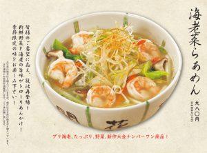 限定発売!!『台湾らぁめん』『お野菜タンメン』