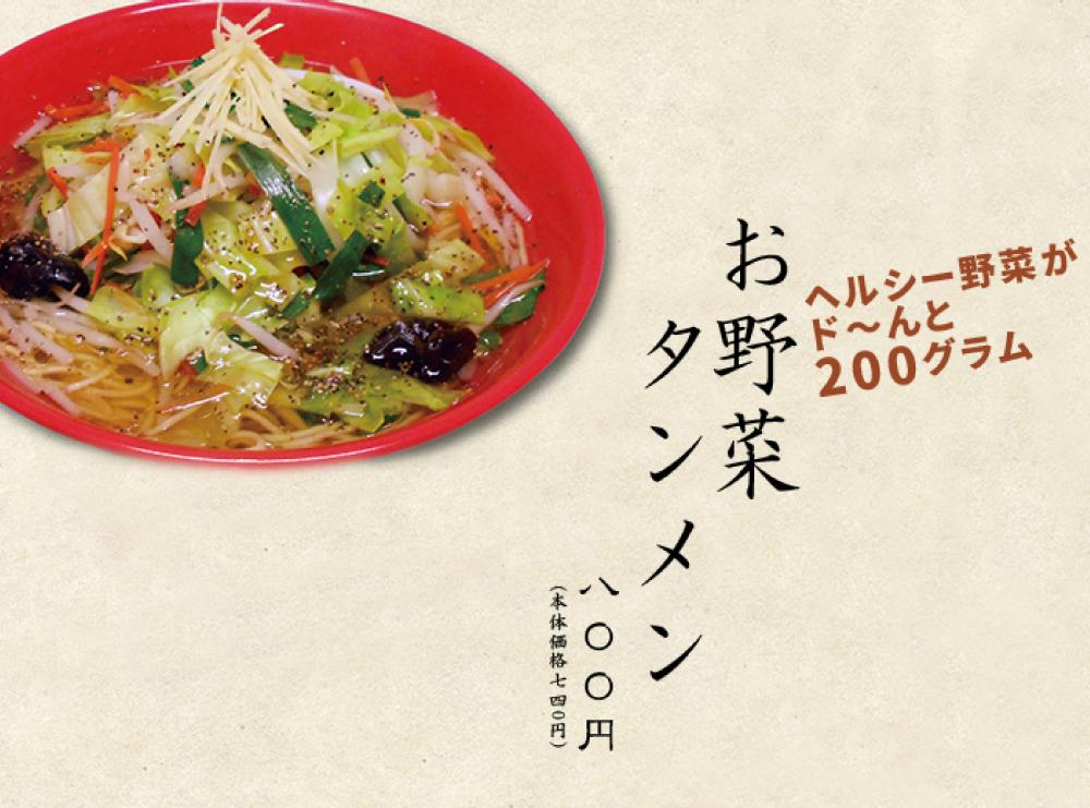 大人気!!『お野菜タンメン』販売中です!