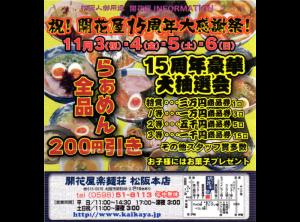 「味噌祭り」開催!