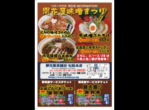 戦飯コンテスト二連覇!「天下一賞」受賞しました!