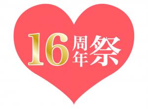 【9/8~10/31】食欲の秋つけ麺祭!開催