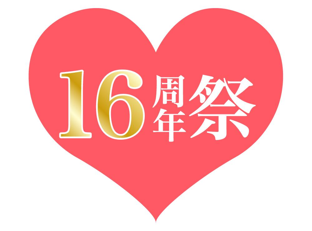 【11/3~11/5】開花屋一番のBIGイベント!!!開花屋16周年祭