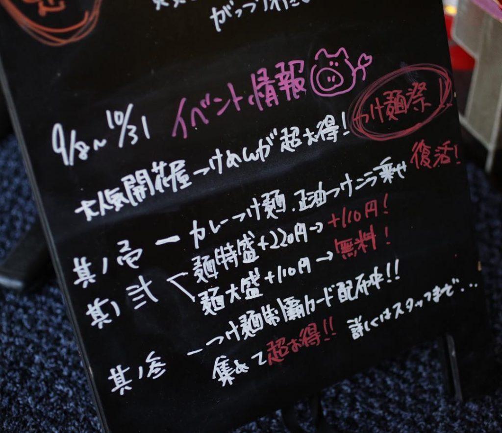 開花屋の『つけ麺祭』を開催中‼️