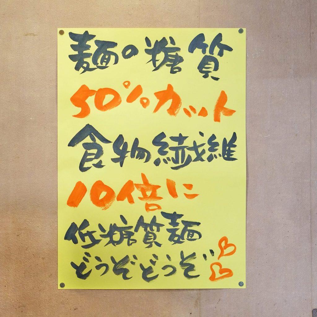 開花屋の低糖質麺、ご好評いただきありがとうございますm(_ _)m