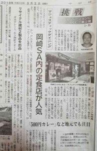 3/12からの新メニュー『貝菜らぁめん』!