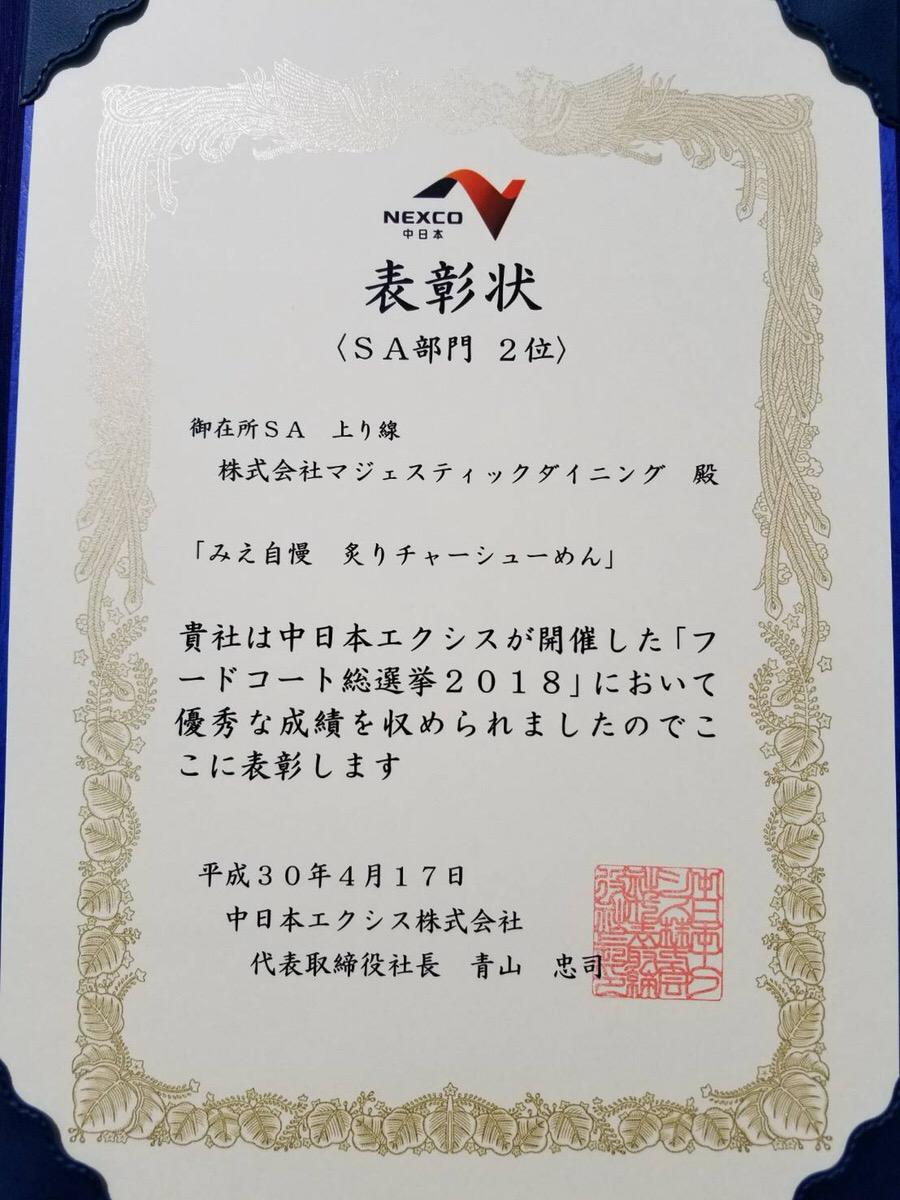 「フードコート総選挙2018」サービスエリア部門第二位を受賞