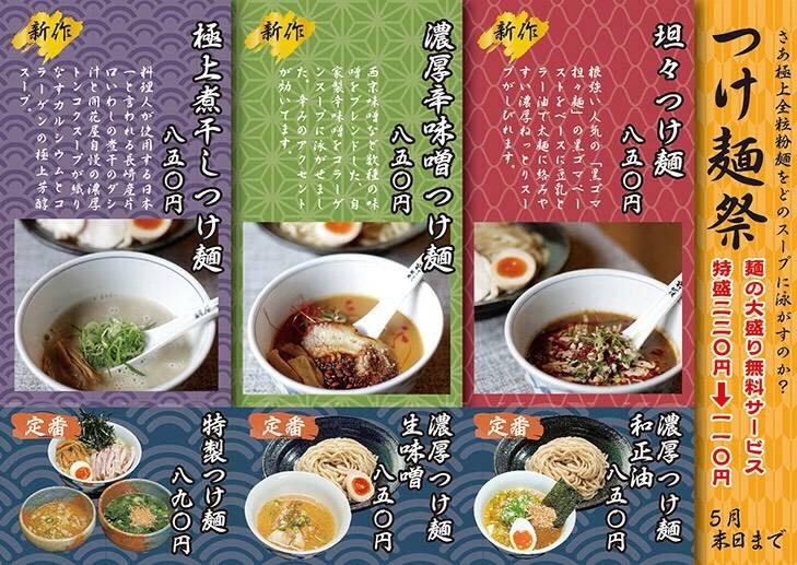つけ麺祭開催中!