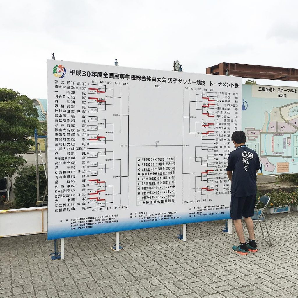 三重県では高校総体が開催中