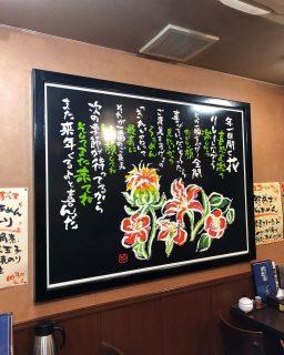 開花屋周年祭最終日♪ラーメン・つけ麺全品200円引き