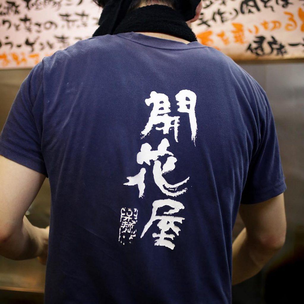開花屋、本日は定休日m(__)m