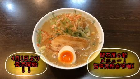 4月1日から解禁!野菜と自家製味噌が合う「旨味完熟白味噌X」