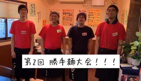 第2回!勝手麺大会スタ~ト!!
