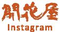 開花屋Instagram